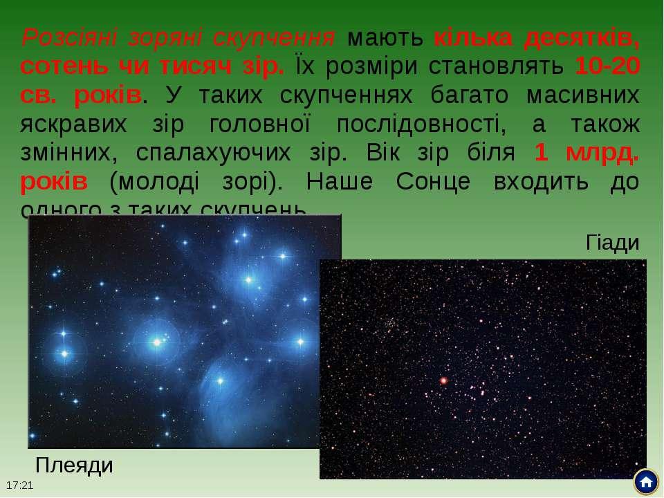 Розсіяні зоряні скупчення мають кілька десятків, сотень чи тисяч зір. Їх розм...