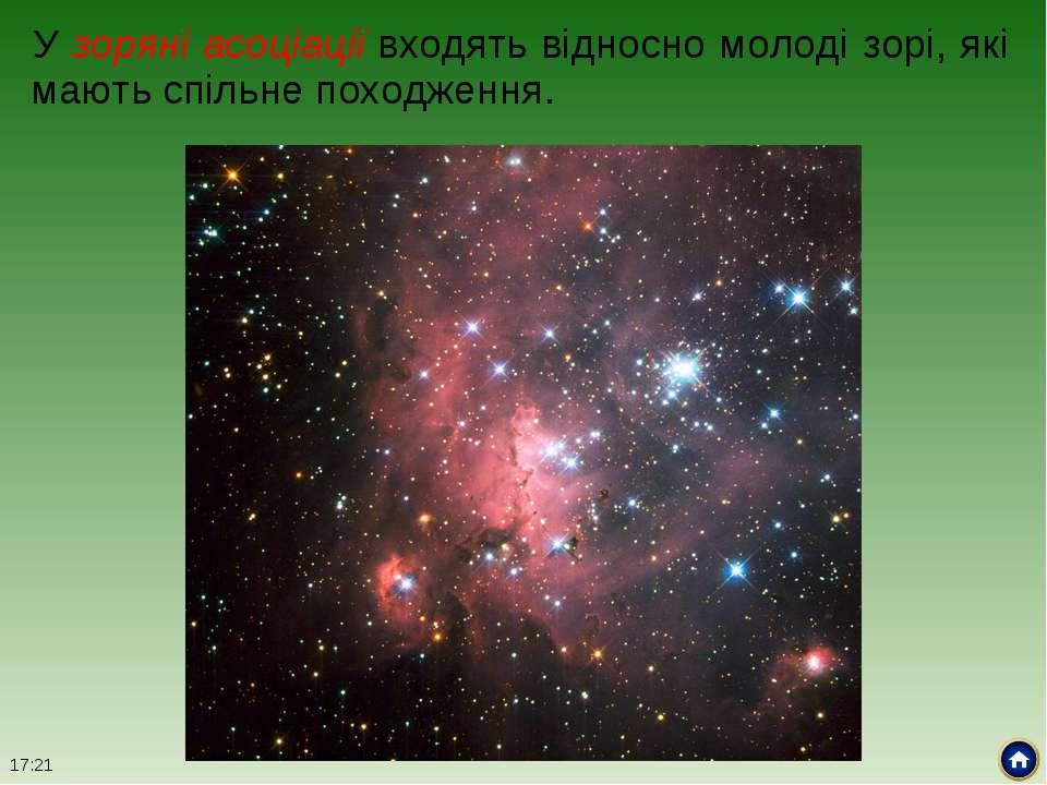 У зоряні асоціації входять відносно молоді зорі, які мають спільне походження. *
