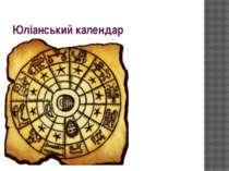 Юліанський календар