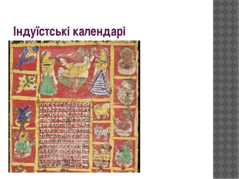 Індуїстські календарі