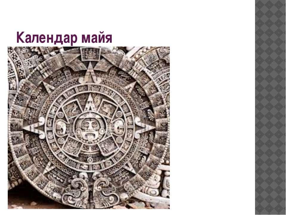 Календар майя