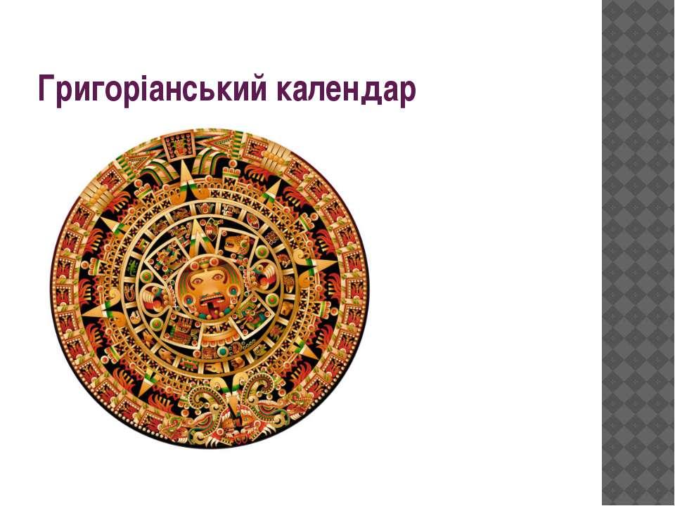 Григоріанський календар