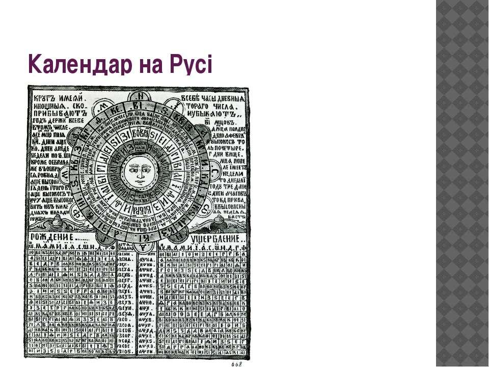 Календар на Русі