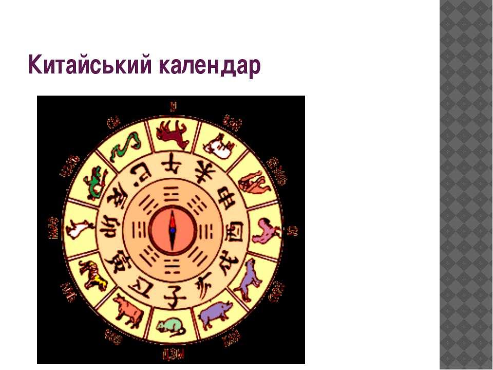 Китайський календар