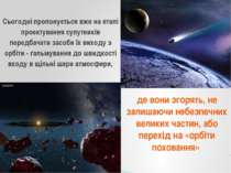 Сьогодні пропонується вже на етапі проектування супутників передбачати засоби...