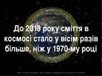До 2013 року сміття в космосі стало у вісім разів більше, ніж у 1970-му році
