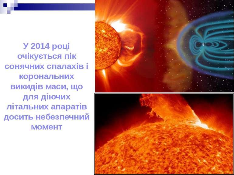 . У 2014 році очікується пік сонячних спалахів і корональних викидів маси, що...