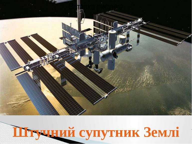 . Штучний супутник Землі