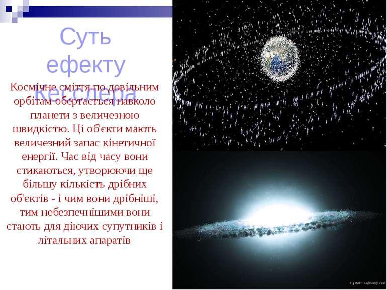 Суть ефекту Кесслера Космічне сміття по довільним орбітам обертається навколо...