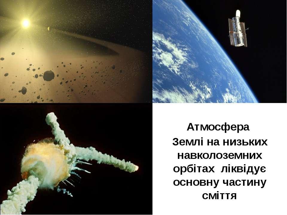 . Атмосфера Землі на низьких навколоземних орбітах ліквідує основну частину с...