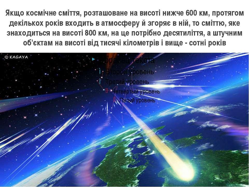 Якщо космічне сміття, розташоване на висоті нижче 600 км, протягом декількох ...