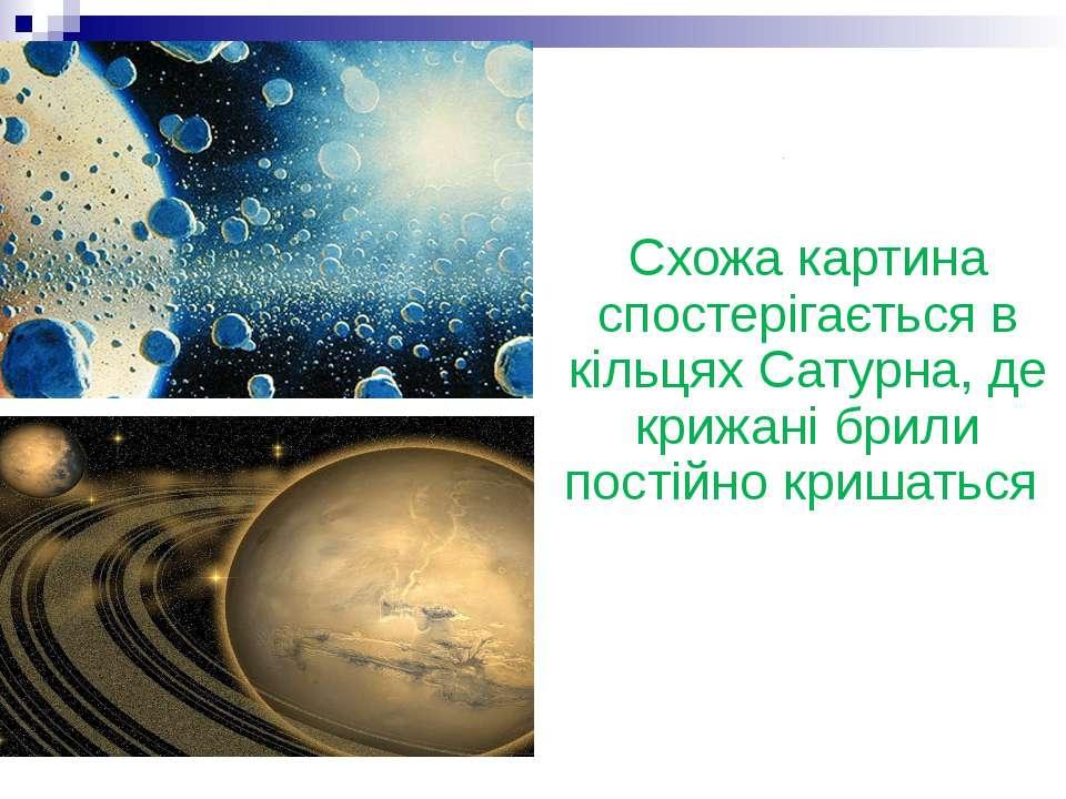 . Схожа картина спостерігається в кільцях Сатурна, де крижані брили постійно ...