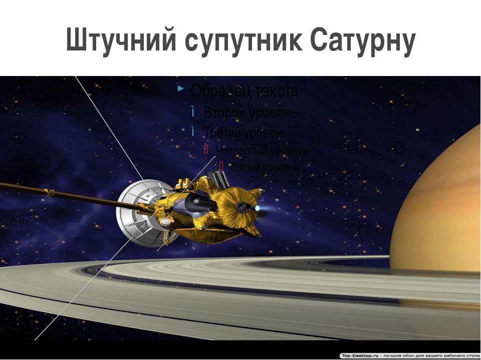 Штучний супутник Сатурну