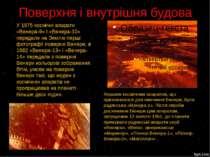 Поверхня і внутрішня будова Першим космічним апаратом, що призначалося для ви...