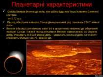 Планетарні характеристики Орбіта Венери ближча до кола, ніж орбіта будь-якої ...