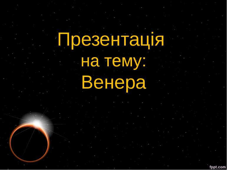 Презентація на тему: Венера
