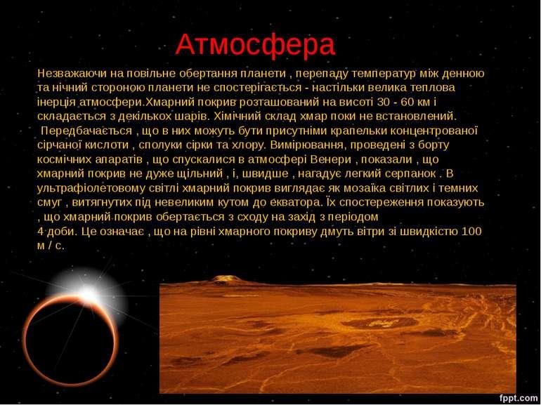 Атмосферара Незважаючи на повільне обертання планети , перепаду температур мі...