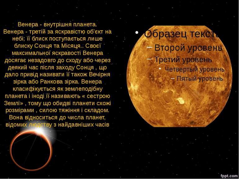 Венера - внутрішня планета. Венера - третій за яскравістю об'єкт на небі; її ...