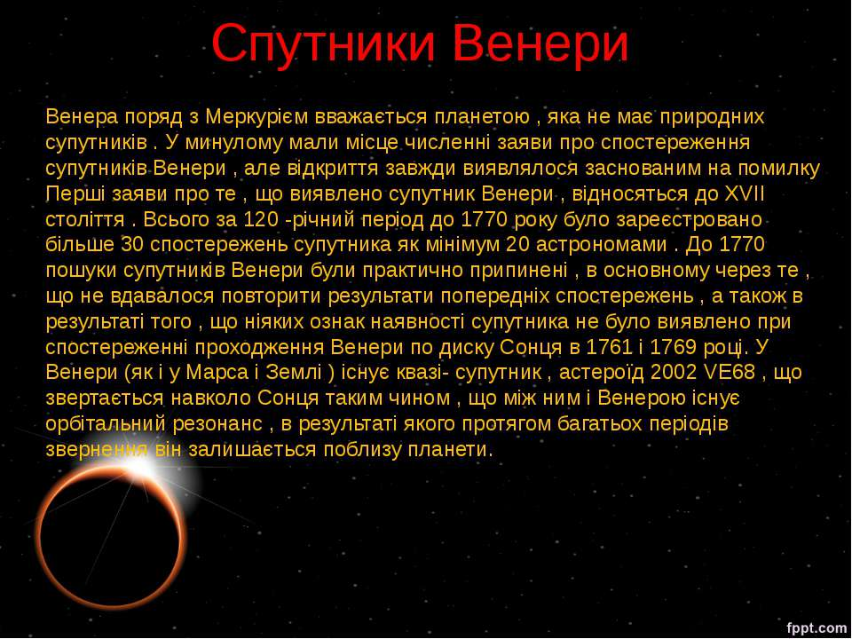 Спутники Венери Венера поряд з Меркурієм вважається планетою , яка не має при...