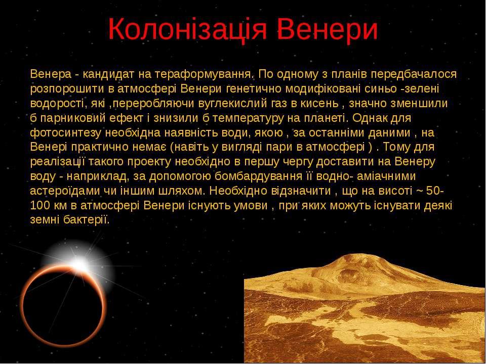 Колонізація Венери Венера - кандидат на тераформування. По одному з планів пе...