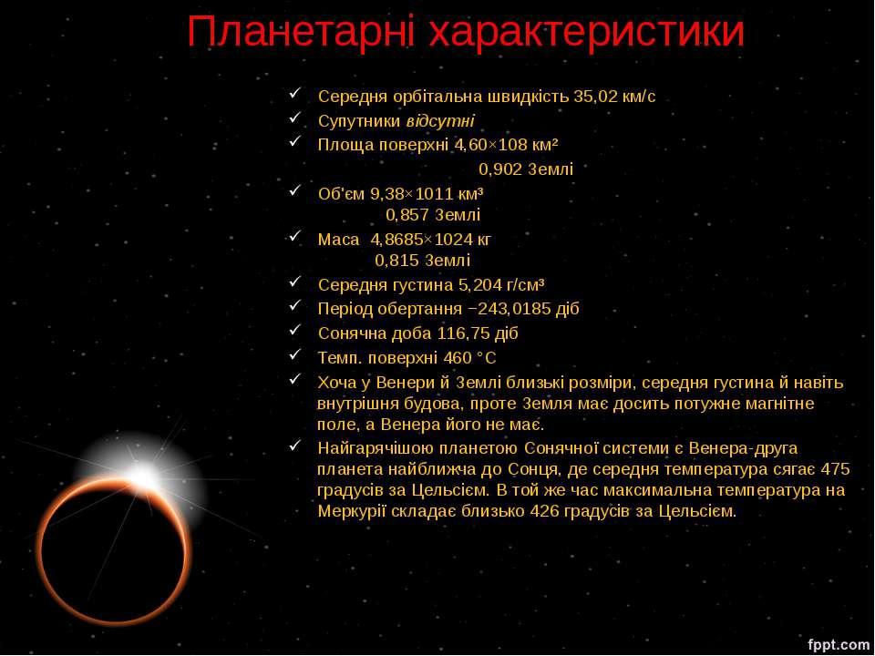 Середня орбітальна швидкість 35,02км/с Супутники відсутні Площа поверхні 4,6...