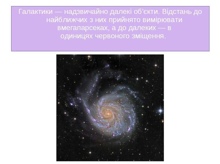 Галактики— надзвичайно далекі об'єкти. Відстань до найближчих з них прийнято...