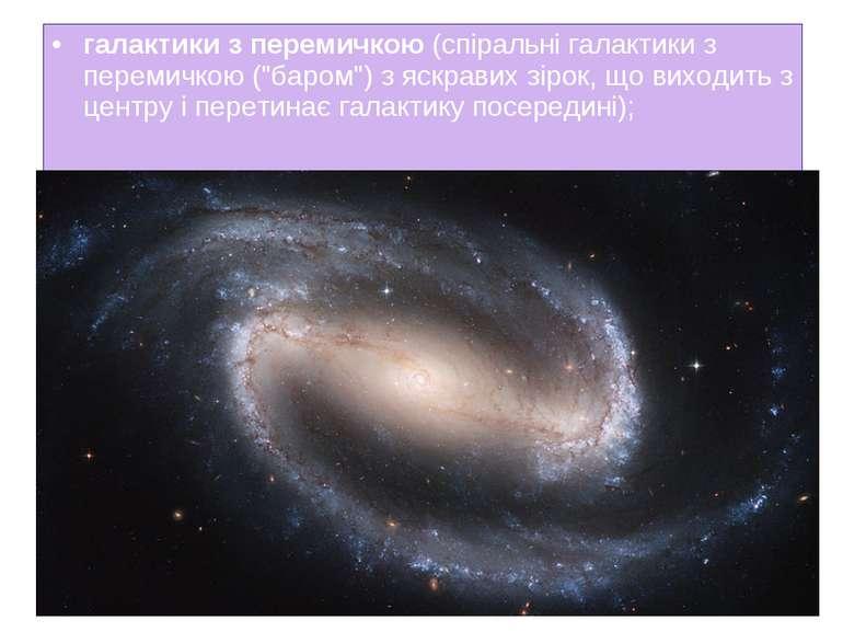 """галактики з перемичкою (спіральні галактикиз перемичкою (""""баром"""") з яскравих..."""