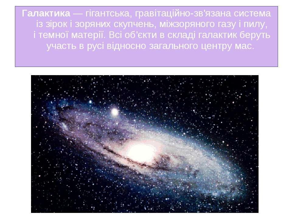 Галактика— гігантська,гравітаційно-зв'язанасистема іззірокізоряних скуп...