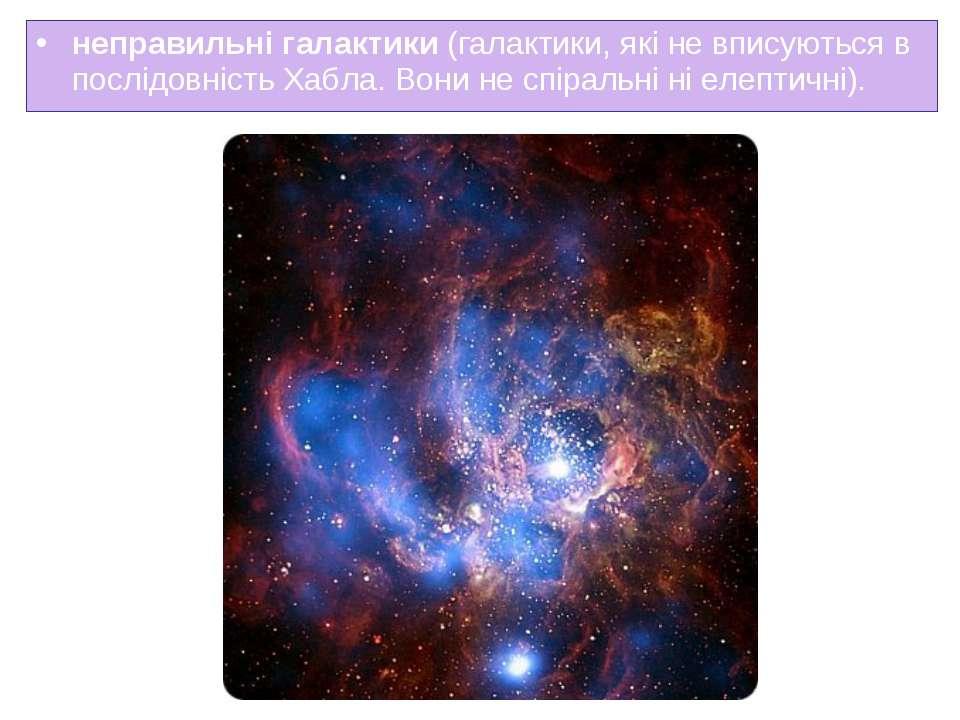 неправильні галактики (галактики, які не вписуються в послідовність Хабла. Во...