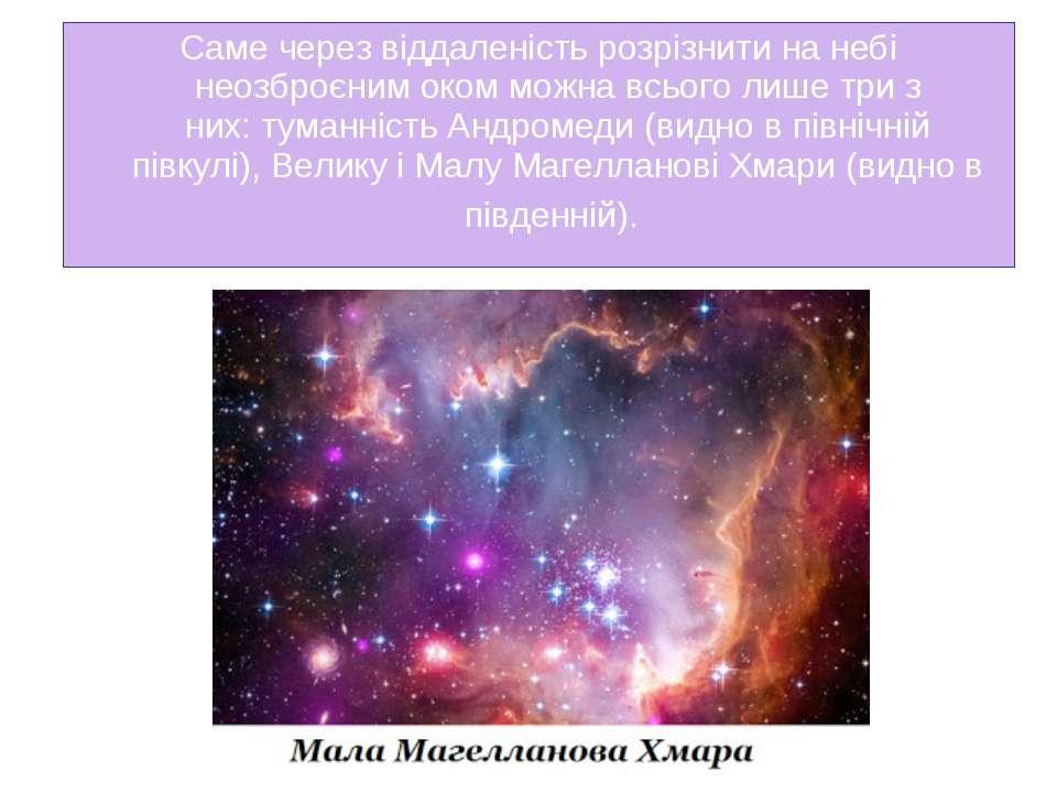 Саме через віддаленість розрізнити на небі неозброєним оком можна всього лише...