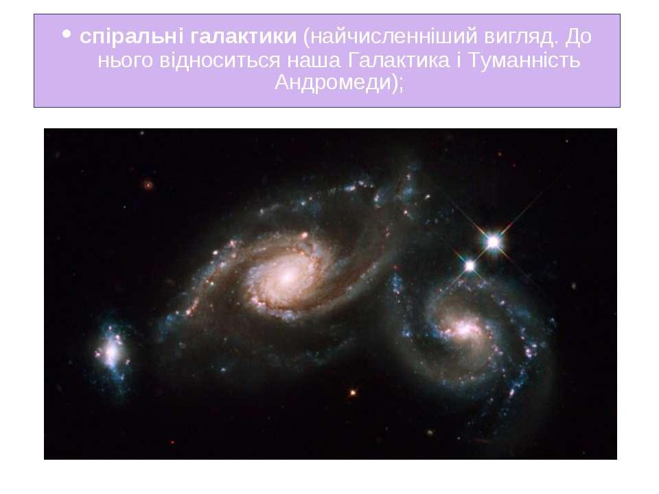 • спіральні галактики(найчисленніший вигляд. До нього відноситься наша Галак...