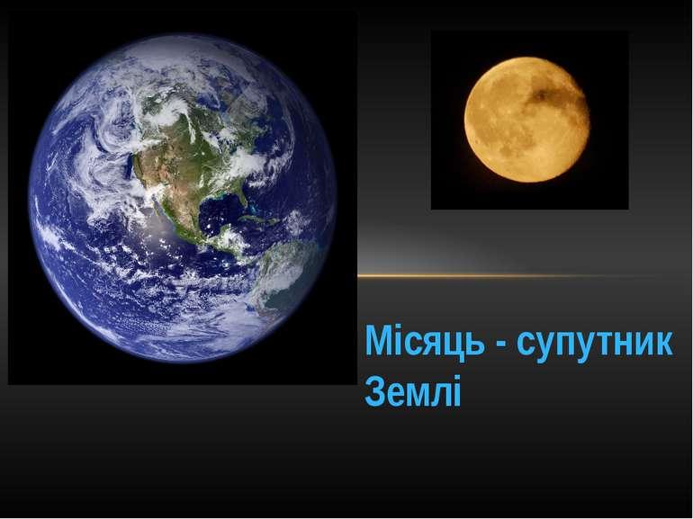 Місяць - супутник Землі