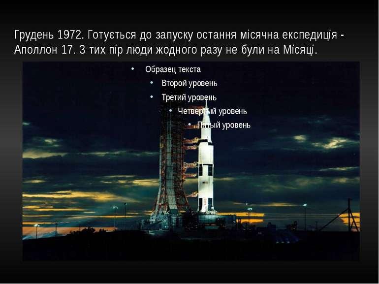 Грудень 1972.Готується до запуску остання місячна експедиція - Аполлон 17.З...