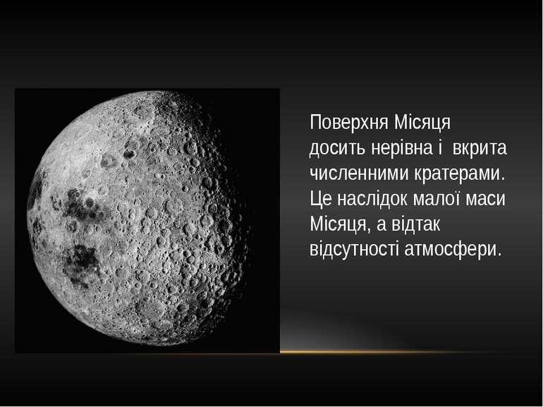 Поверхня Місяця досить нерівна і вкрита численними кратерами. Це наслідок мал...