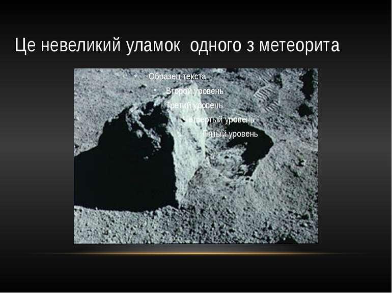 Це невеликий уламок одного з метеорита