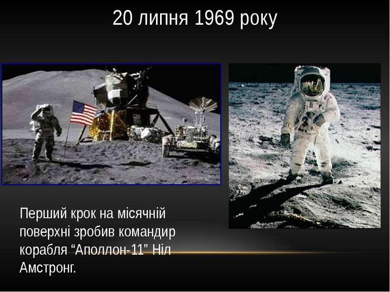 """20 липня 1969 року Перший крок на місячній поверхні зробив командир корабля """"..."""