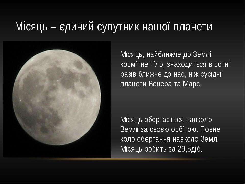 Місяць – єдиний супутник нашої планети Місяць, найближче до Землі космічне ті...