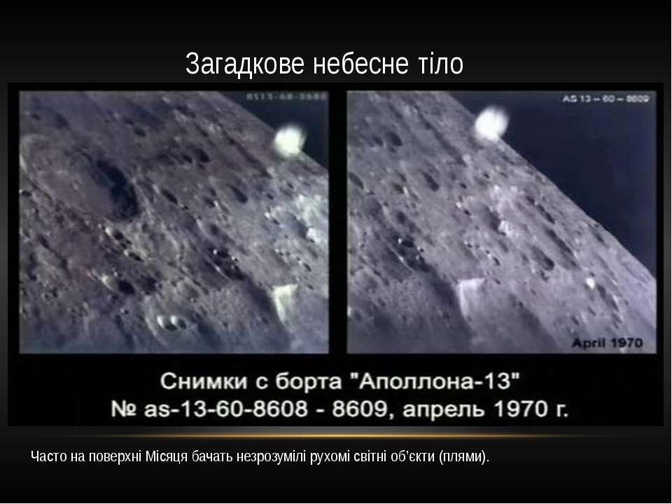 Загадкове небесне тіло Часто на поверхні Місяця бачать незрозумілі рухомі сві...