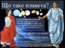 Що таке планета? Раніше планетою вважалося будь-яке космічне тіло, що обертає...