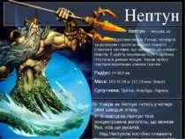 Нептун Нептун — восьма за віддаленістю від Сонця, четверта за розміром і трет...