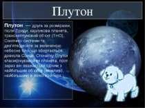 Плутон Плутон — друга за розмірами, після Ериди, карликова планета, транснепт...