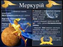 Меркурій Меркурій - найменша планета земної групи. Маса планети дорівнює 3,3 ...