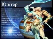 Юпітер Юпітер — п'ята й найбільша планета Сонячної системи. Разом із Сатурном...