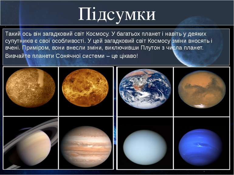 Підсумки Такий ось він загадковий світ Космосу. У багатьох планет і навіть у ...
