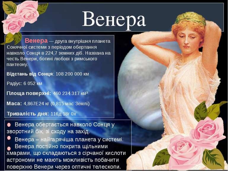 Венера Венера — друга внутрішня планета Сонячної системи з періодом обертання...