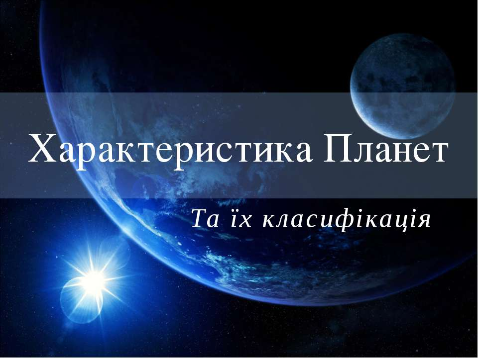 Характеристика Планет Та їх класифікація