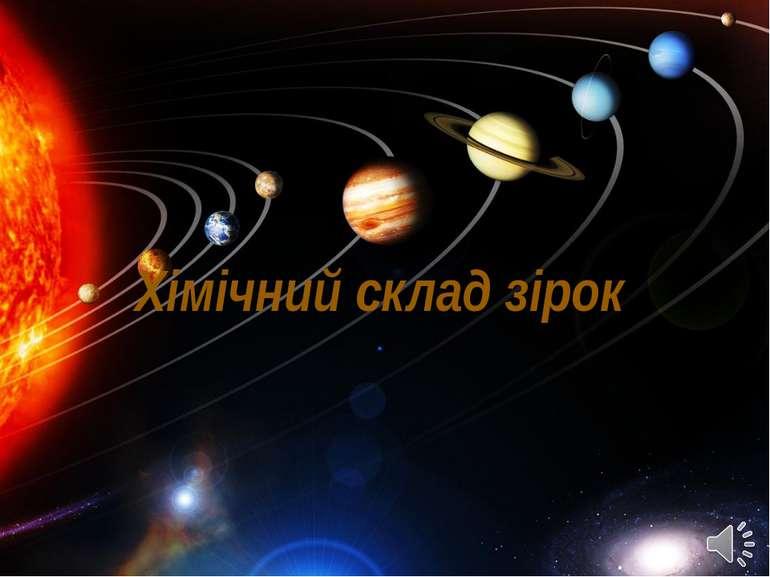 Хімічний склад зірок