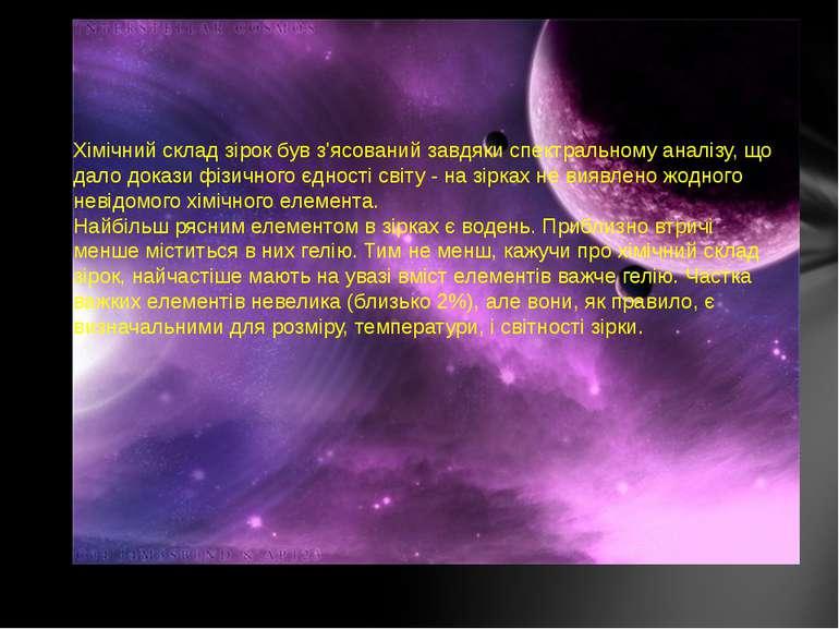 Хімічний склад зірок був з'ясований завдяки спектральному аналізу, що дало до...