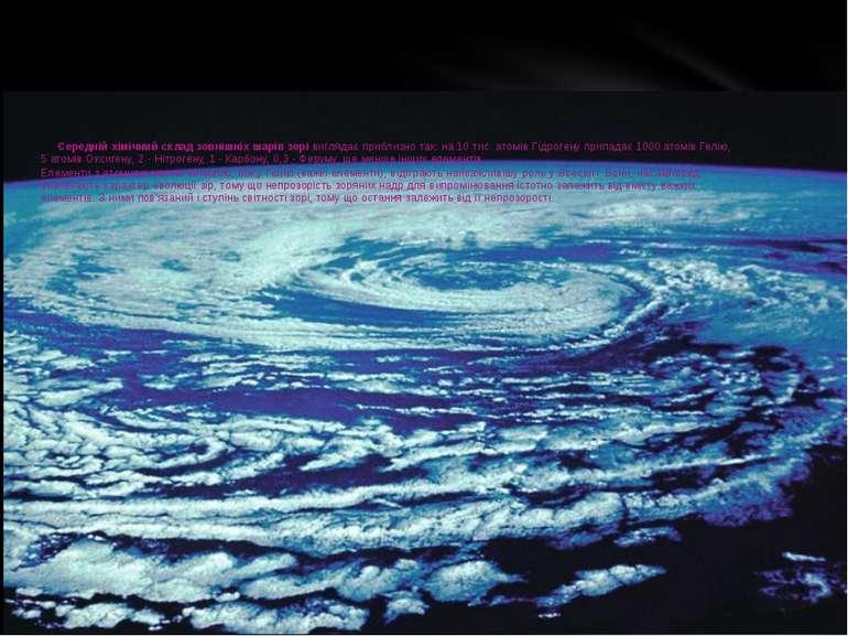 Середній хімічний склад зовнішніх шарів зорівиглядає приблизно так: на 10 ти...