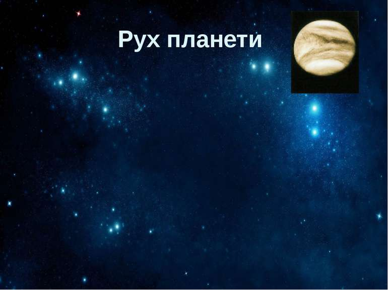 Рух планети